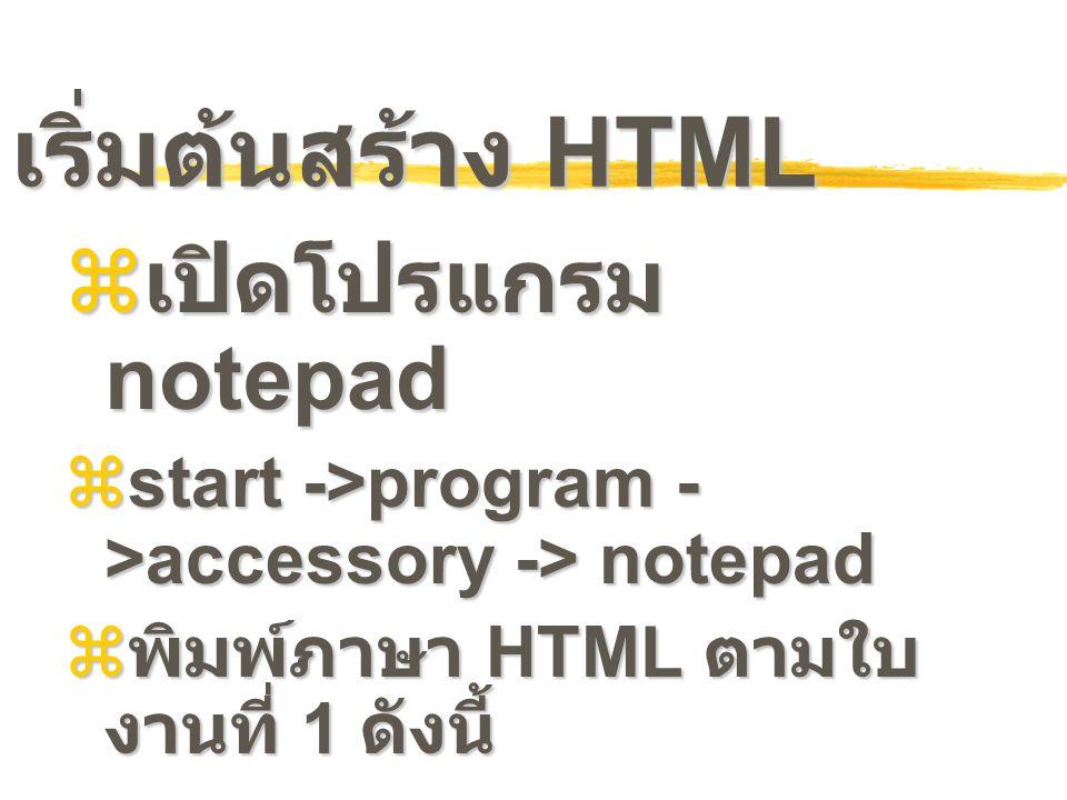 เริ่มต้นสร้าง HTML เปิดโปรแกรม notepad