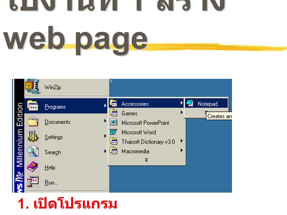 ใบงานที่ 1 สร้าง web page