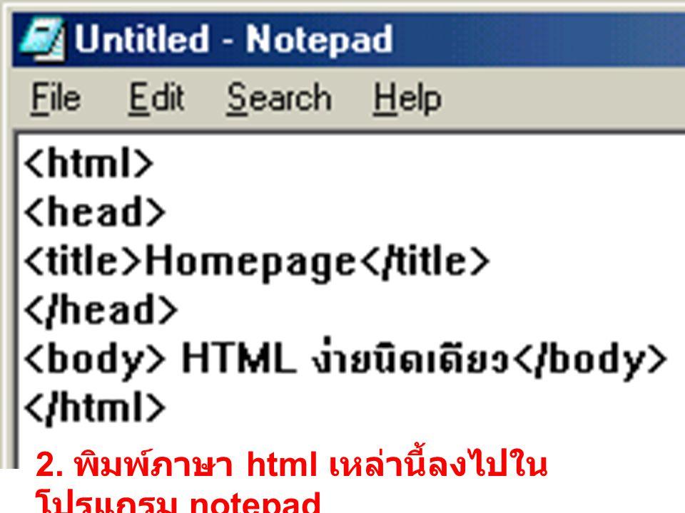 2. พิมพ์ภาษา html เหล่านี้ลงไปในโปรแกรม notepad