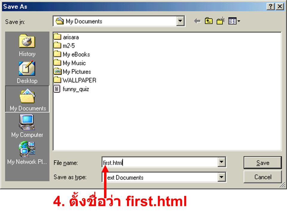4. ตั้งชื่อว่า first.html