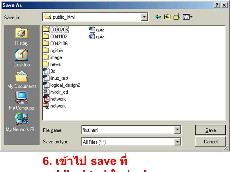 6. เข้าไป save ที่ public_html ใน locker