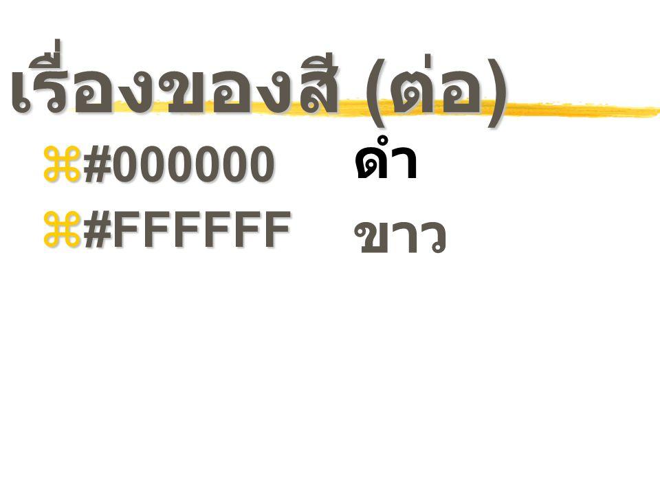 เรื่องของสี (ต่อ) ดำ #000000 #FFFFFF ขาว