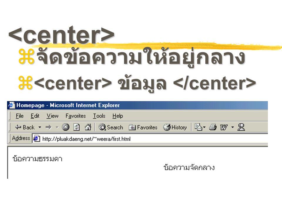 <center> จัดข้อความให้อยู่กลาง