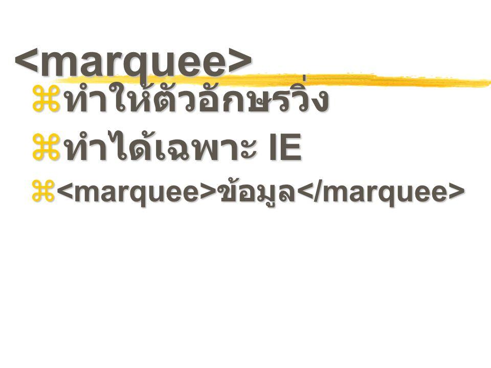 <marquee> ทำให้ตัวอักษรวิ่ง ทำได้เฉพาะ IE