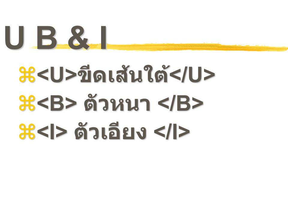 U B & I <U>ขีดเส้นใต้</U> <B> ตัวหนา </B>