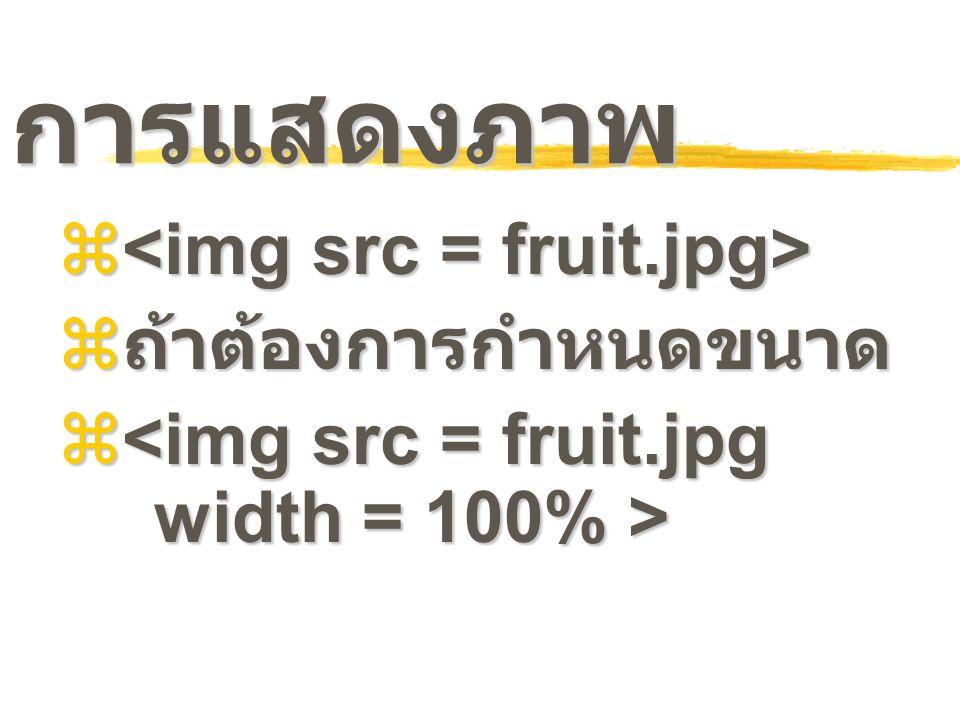 การแสดงภาพ <img src = fruit.jpg> ถ้าต้องการกำหนดขนาด