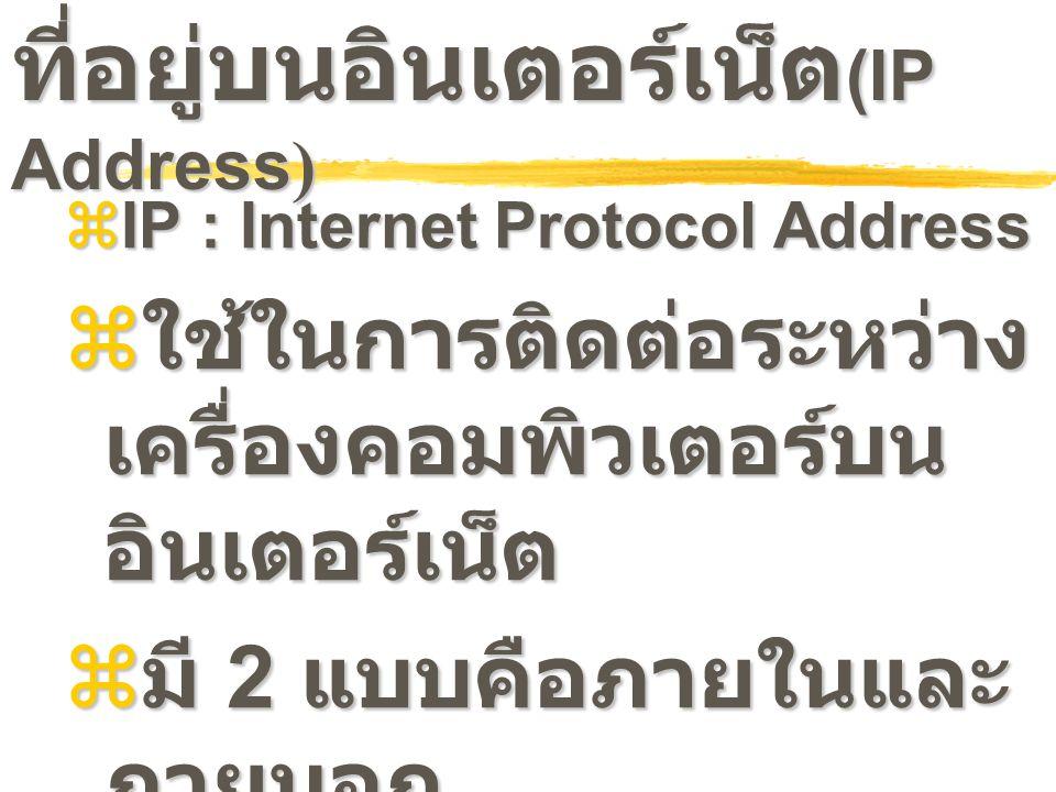 ที่อยู่บนอินเตอร์เน็ต(IP Address)
