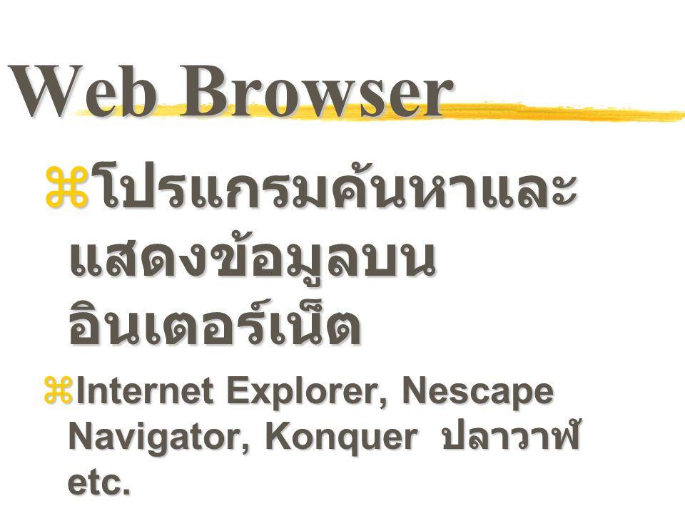 Web Browser โปรแกรมค้นหาและแสดงข้อมูลบนอินเตอร์เน็ต