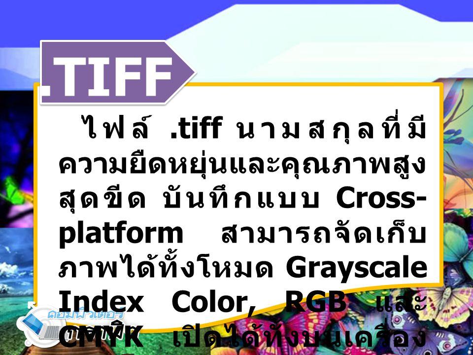 .TIFF