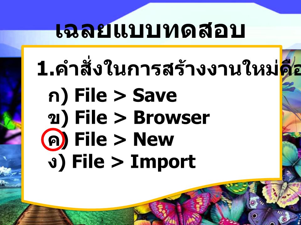 เฉลยแบบทดสอบ 1.คำสั่งในการสร้างงานใหม่คืออะไร File > Save