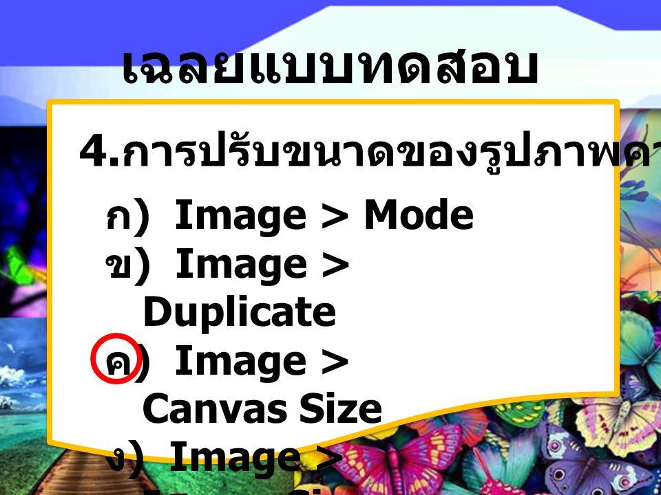 เฉลยแบบทดสอบ 4.การปรับขนาดของรูปภาพควรใช้คำสั่งใด Image > Mode