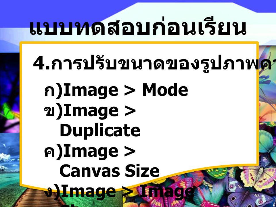แบบทดสอบก่อนเรียน 4.การปรับขนาดของรูปภาพควรใช้คำสั่งใด Image > Mode