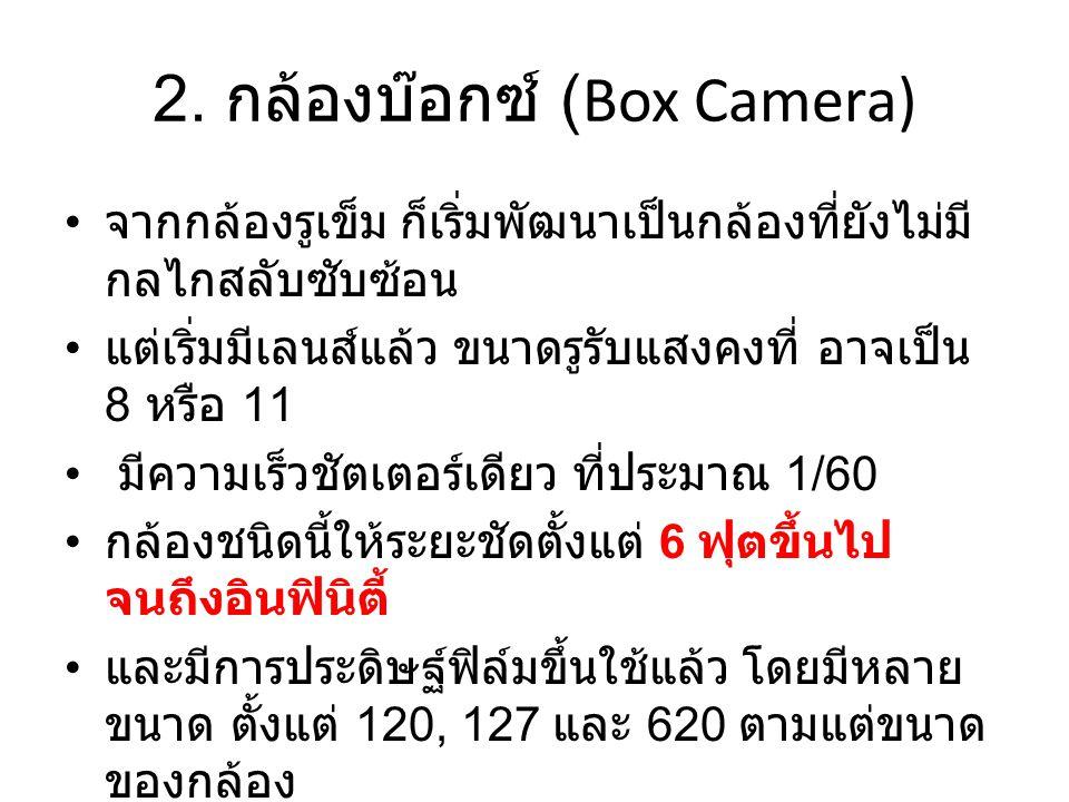 2. กล้องบ๊อกซ์ (Box Camera)
