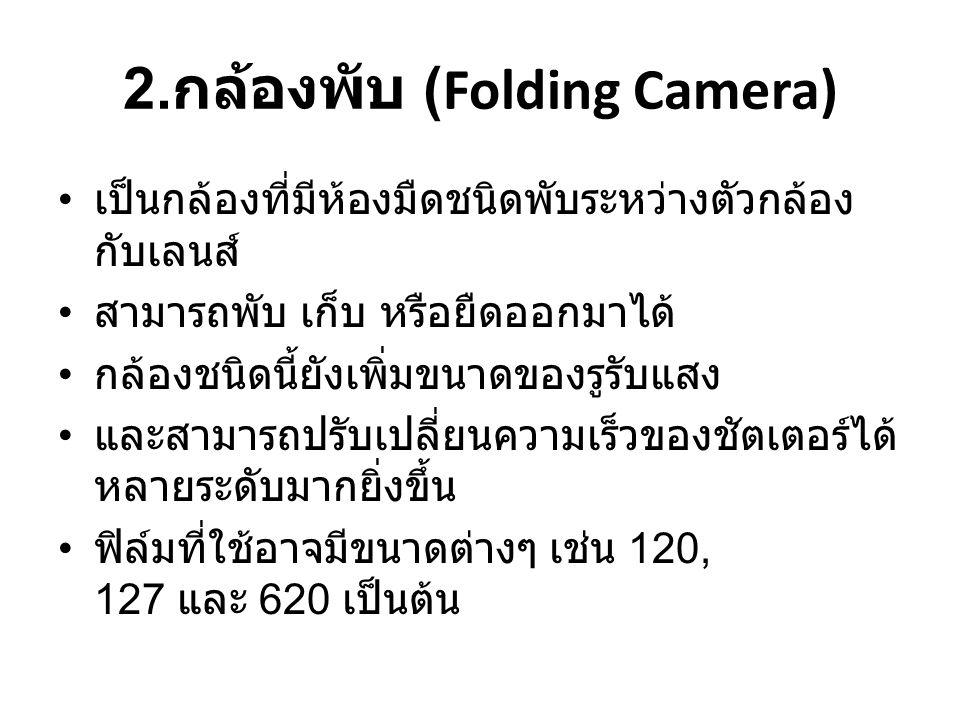 2.กล้องพับ (Folding Camera)