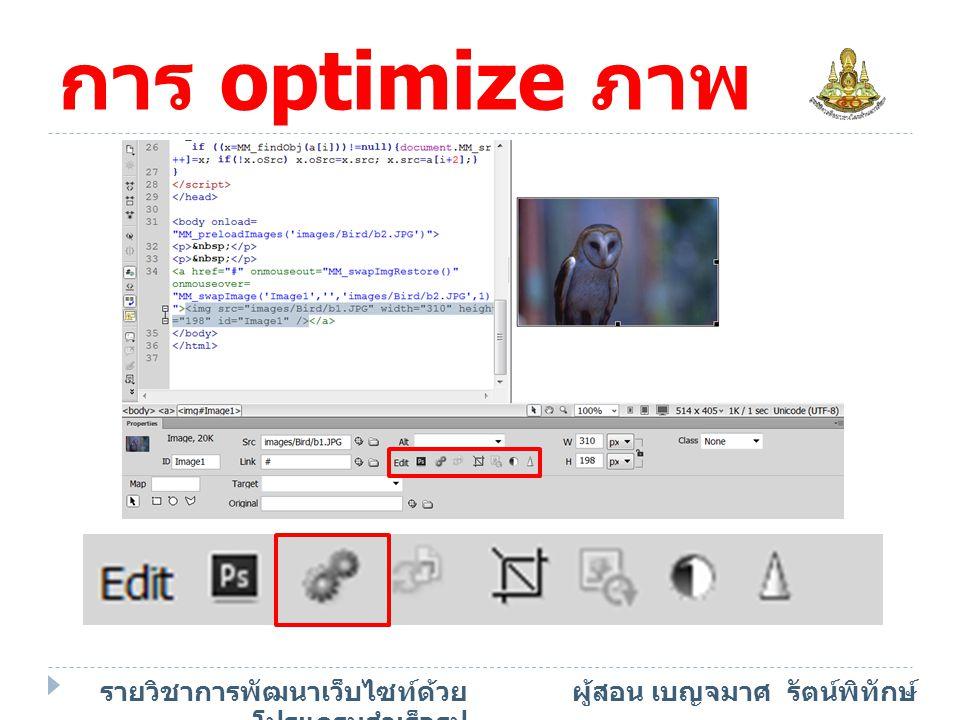 การ optimize ภาพ รายวิชาการพัฒนาเว็บไซท์ด้วยโปรแกรมสำเร็จรูป