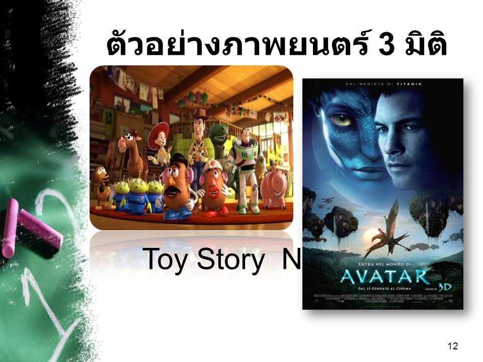 ตัวอย่างภาพยนตร์ 3 มิติ