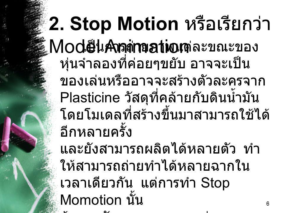 2. Stop Motion หรือเรียกว่า Model Animation
