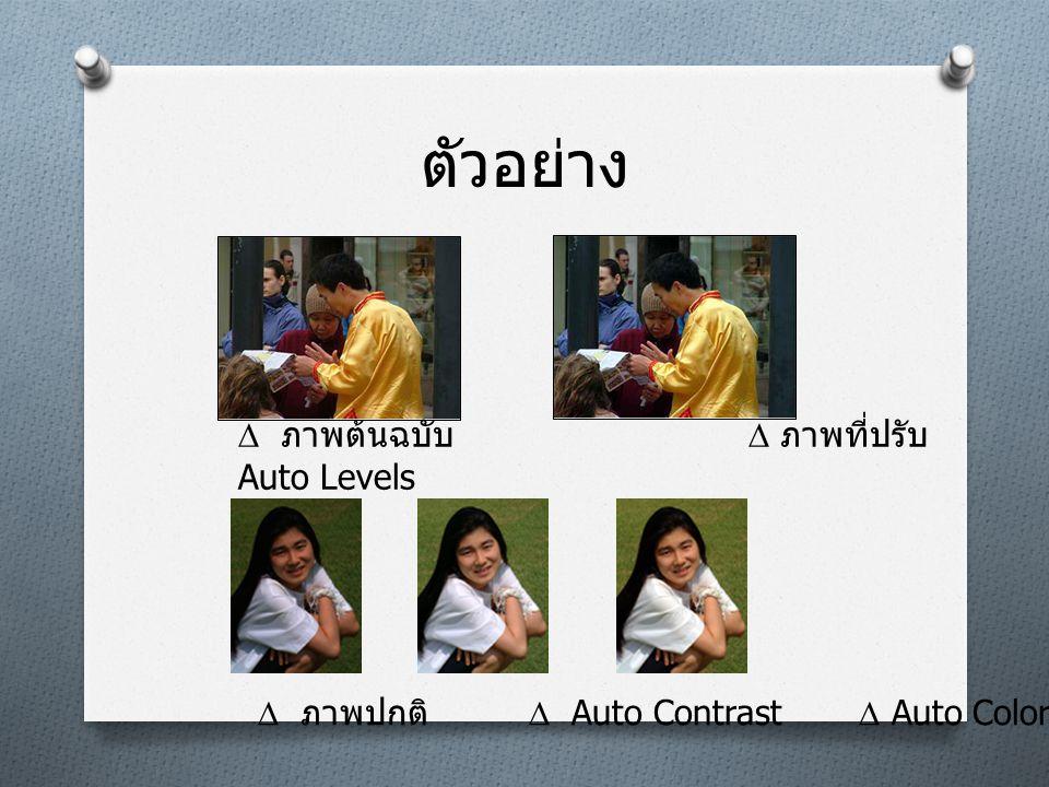 ตัวอย่าง  ภาพต้นฉบับ  ภาพที่ปรับ Auto Levels