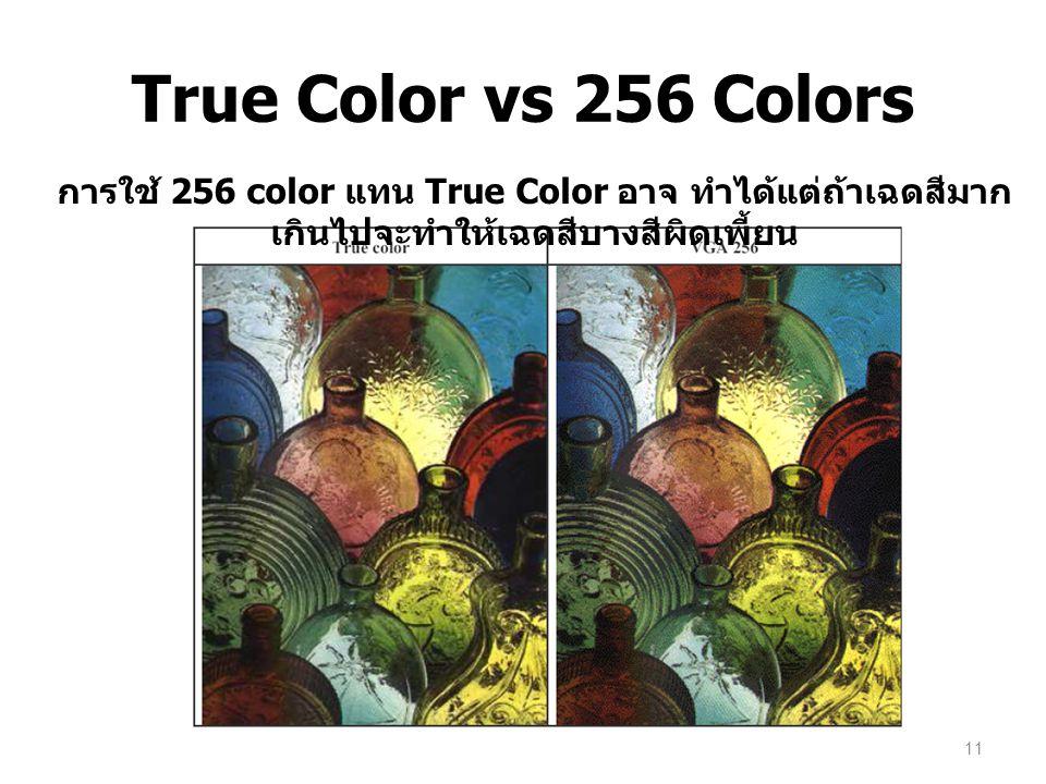 True Color vs 256 Colors การใช้ 256 color แทน True Color อาจ ทำได้แต่ถ้าเฉดสีมากเกินไปจะทำให้เฉดสีบางสีผิดเพี้ยน.