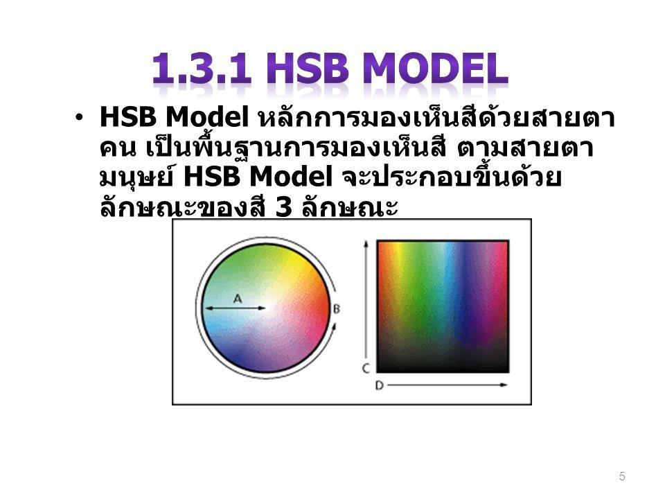 1.3.1 HSB Model HSB Model หลักการมองเห็นสีด้วยสายตาคน เป็นพื้นฐานการมองเห็นสี ตามสายตามนุษย์ HSB Model จะประกอบขึ้นด้วยลักษณะของสี 3 ลักษณะ.