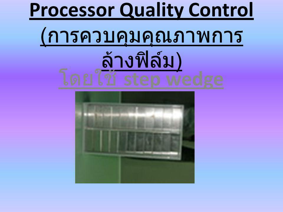 Processor Quality Control (การควบคุมคุณภาพการล้างฟิล์ม)