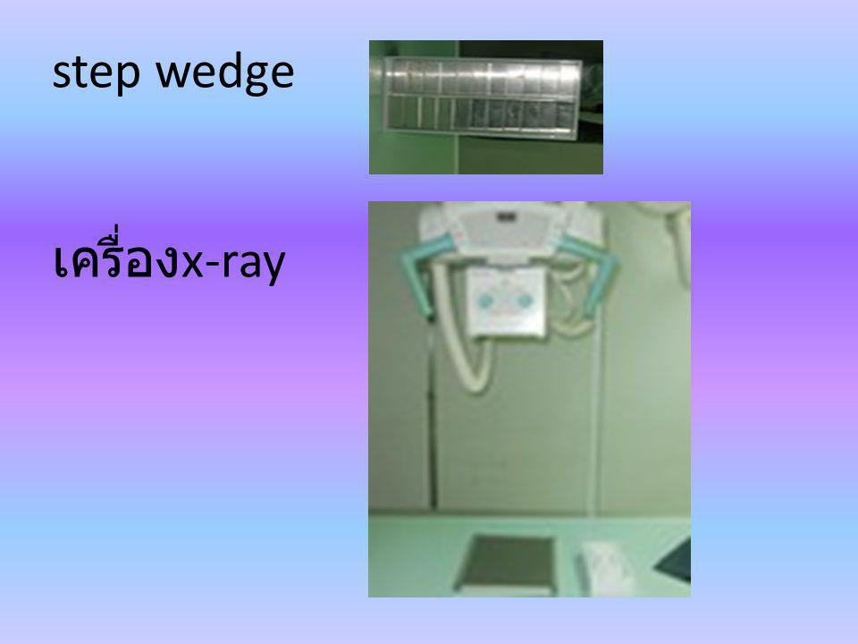 step wedge เครื่องx-ray