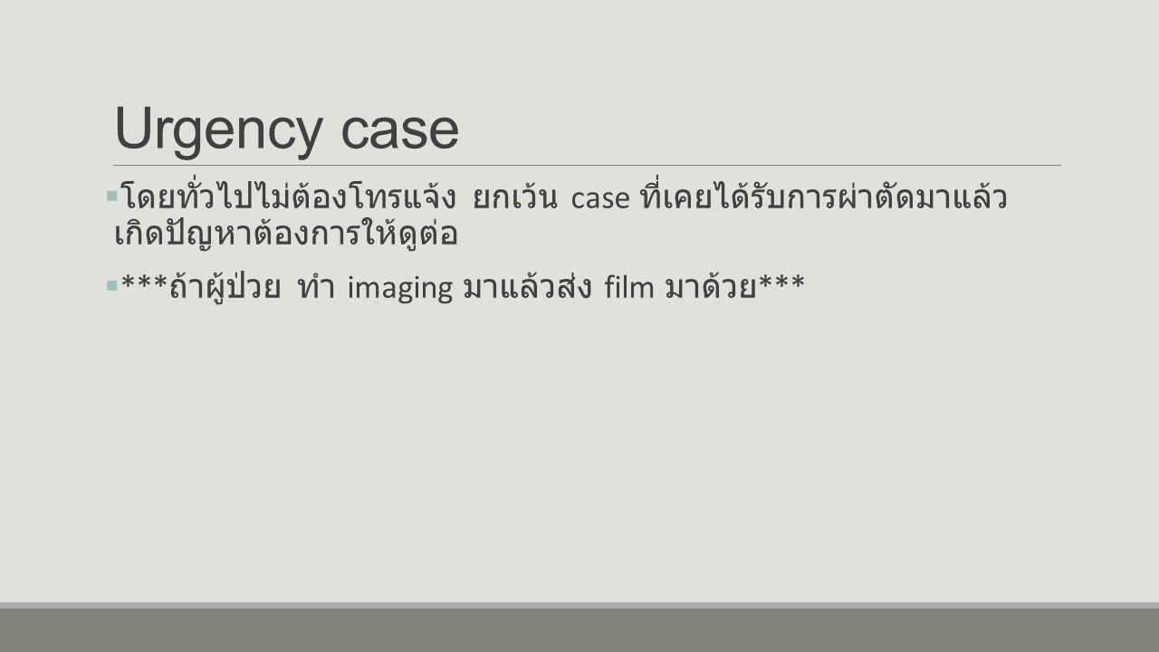 Urgency case โดยทั่วไปไม่ต้องโทรแจ้ง ยกเว้น case ที่เคยได้รับการผ่าตัดมาแล้วเกิดปัญหาต้องการให้ดูต่อ.