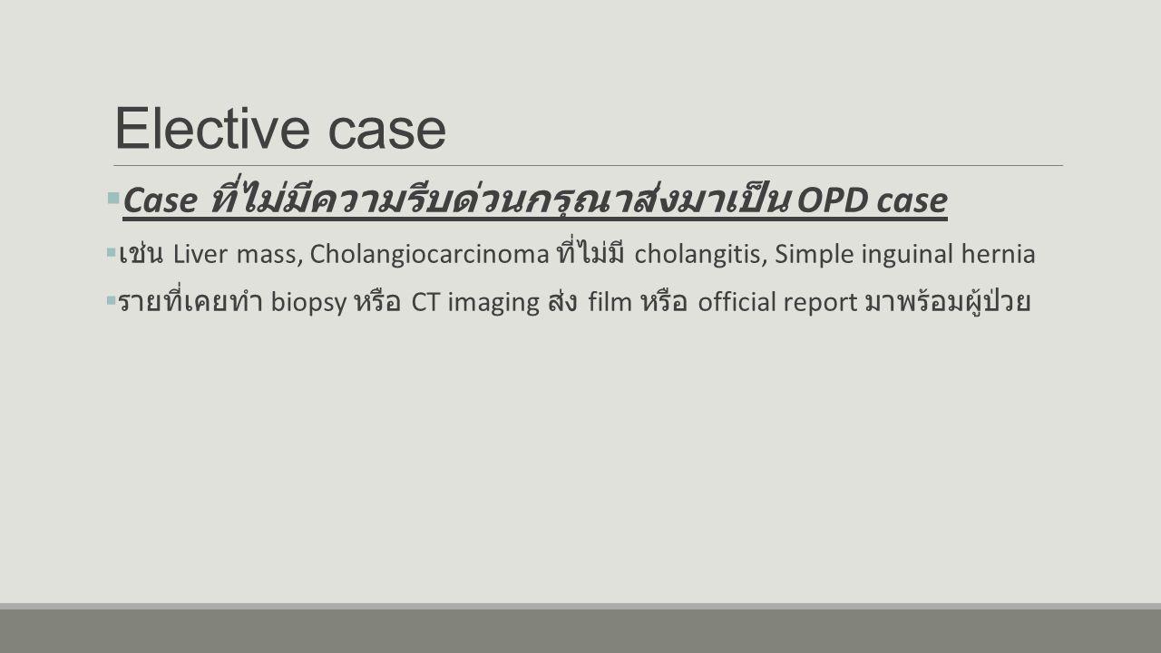 Elective case Case ที่ไม่มีความรีบด่วนกรุณาส่งมาเป็น OPD case