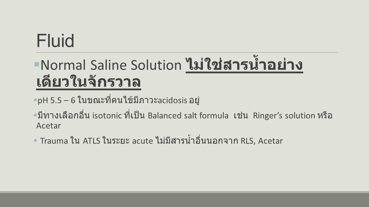 Fluid Normal Saline Solution ไม่ใช่สารน้ำอย่างเดียวในจักรวาล