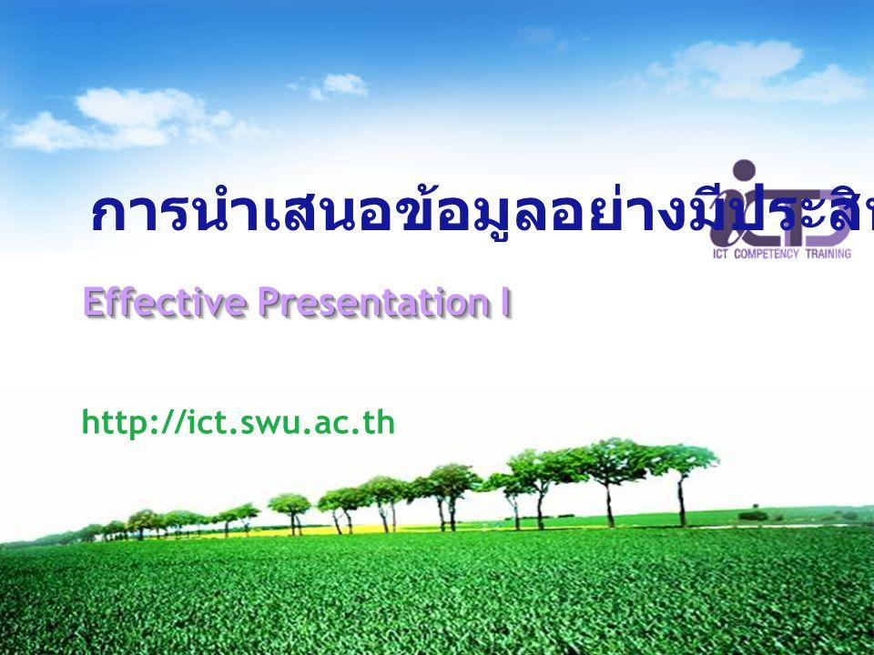 Effective Presentation I