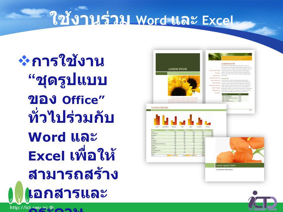 ใช้งานร่วม Word และ Excel