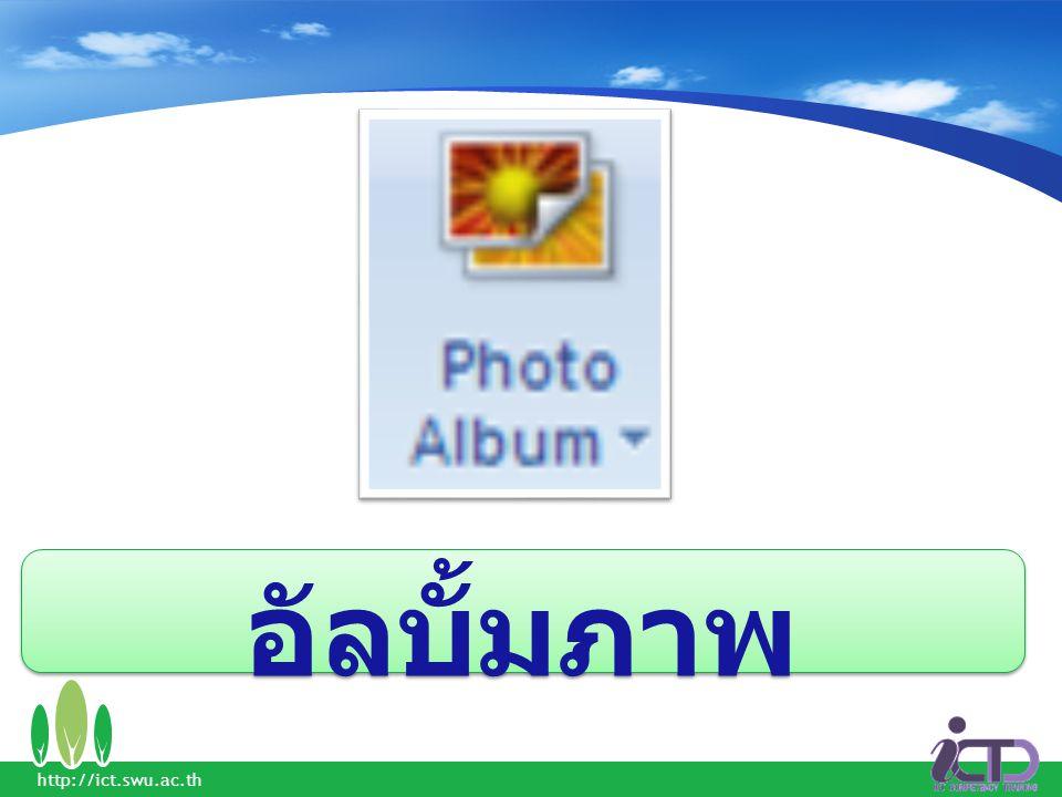 อัลบั้มภาพ http://ict.swu.ac.th