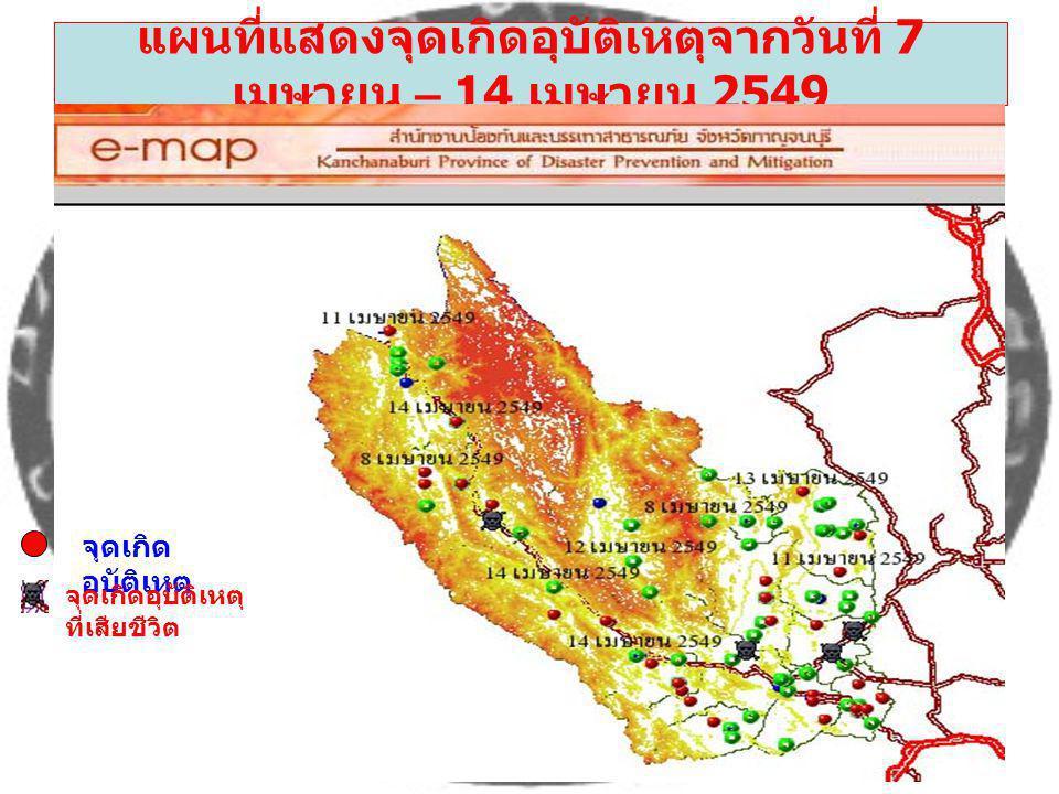 แผนที่แสดงจุดเกิดอุบัติเหตุจากวันที่ 7 เมษายน – 14 เมษายน 2549