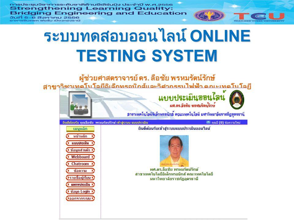 ระบบทดสอบออนไลน์ ONLINE TESTING SYSTEM
