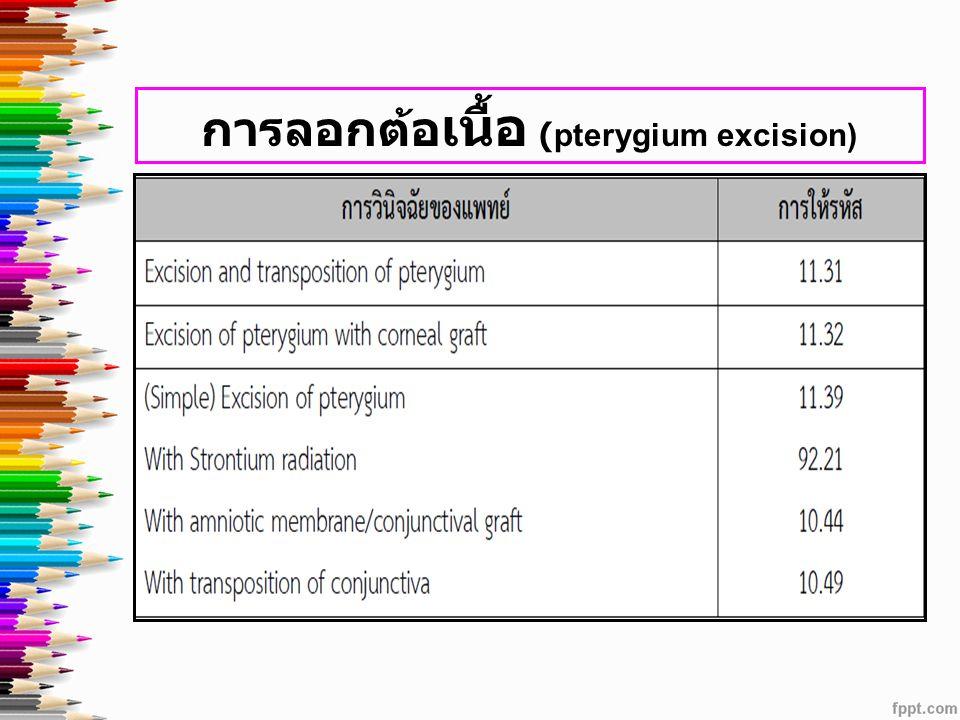 การลอกต้อเนื้อ (pterygium excision)