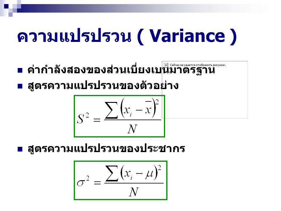 ความแปรปรวน ( Variance )