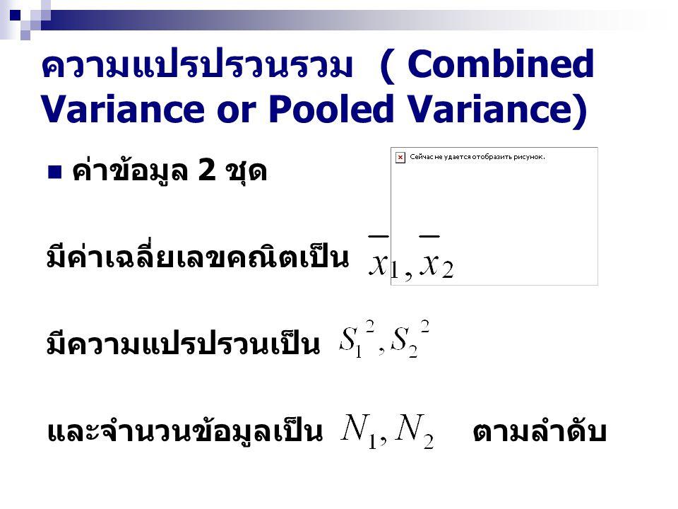 ความแปรปรวนรวม ( Combined Variance or Pooled Variance)