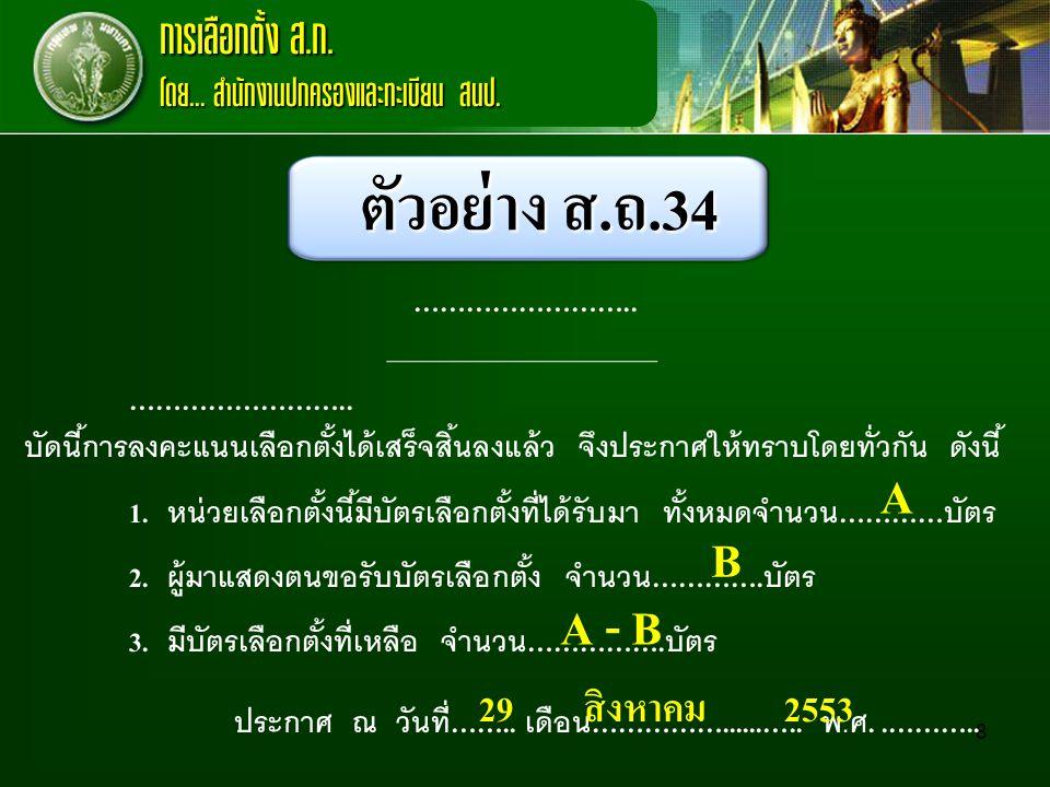 ตัวอย่าง ส.ถ.34 A B A - B การเลือกตั้ง ส.ก. 29 สิงหาคม 2553