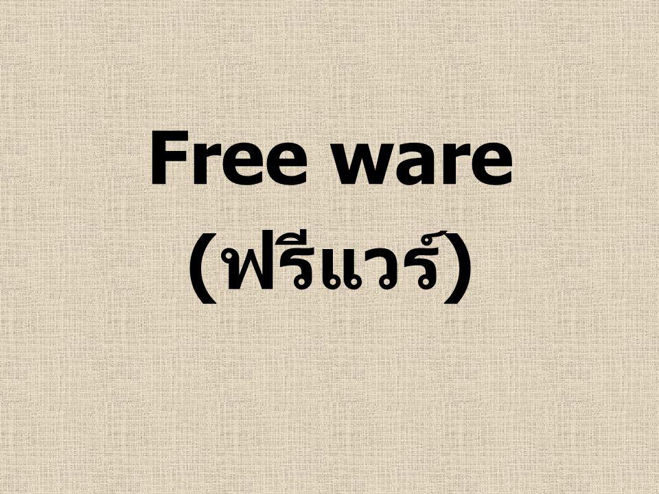 Free ware (ฟรีแวร์)