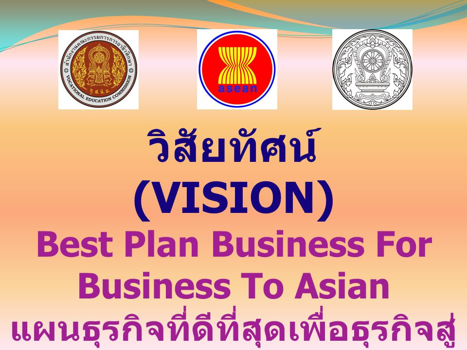 วิสัยทัศน์ (VISION) Best Plan Business For Business To Asian