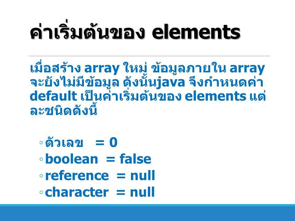 ค่าเริ่มต้นของ elements
