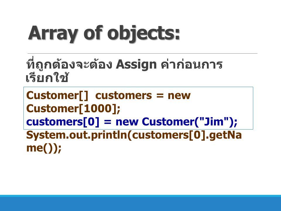 Array of objects: ที่ถูกต้องจะต้อง Assign ค่าก่อนการเรียกใช้