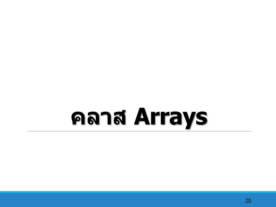 คลาส Arrays