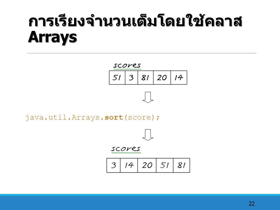 การเรียงจำนวนเต็มโดยใช้คลาส Arrays