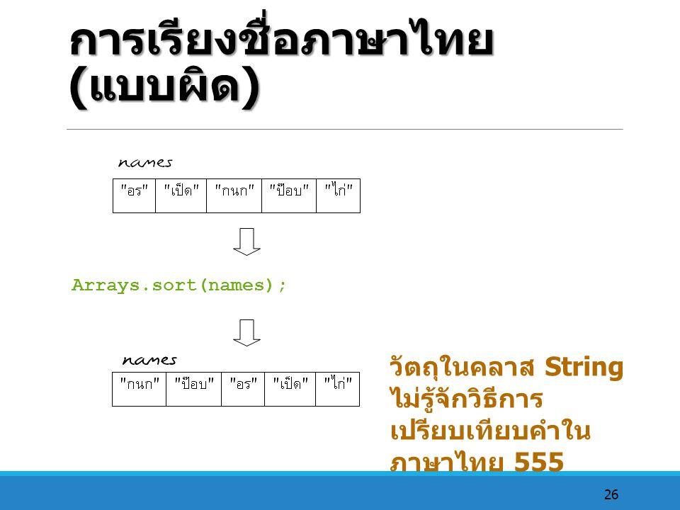 การเรียงชื่อภาษาไทย (แบบผิด)