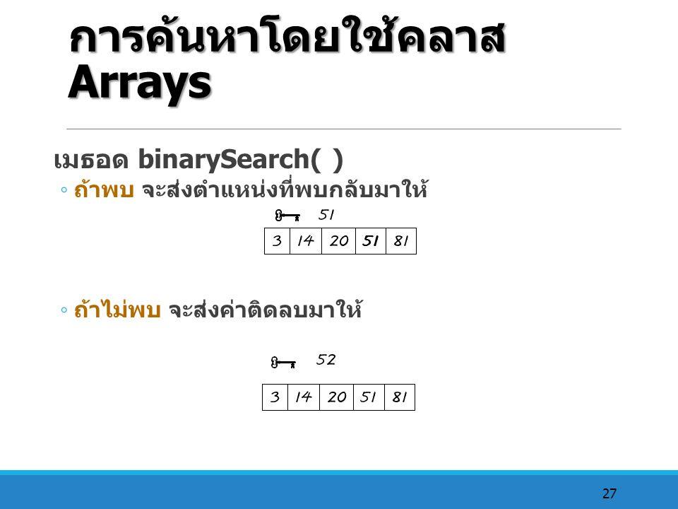 การค้นหาโดยใช้คลาส Arrays
