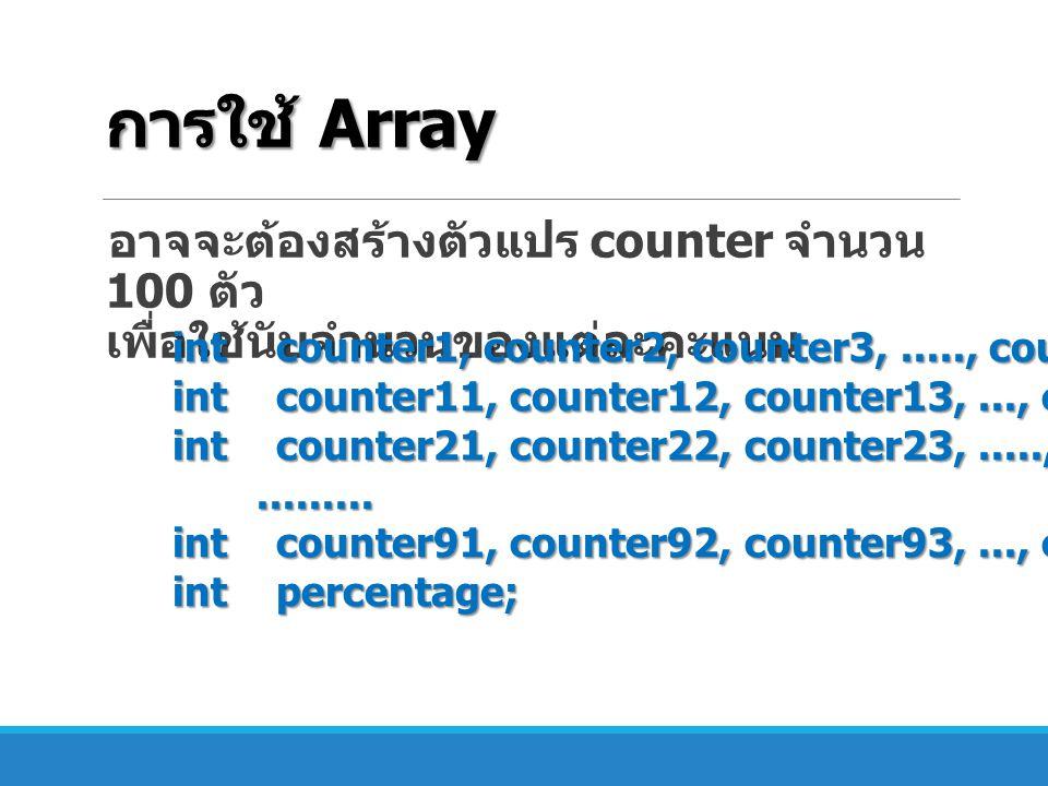 การใช้ Array อาจจะต้องสร้างตัวแปร counter จำนวน 100 ตัว เพื่อใช้นับจำนวนของแต่ละคะแนน.