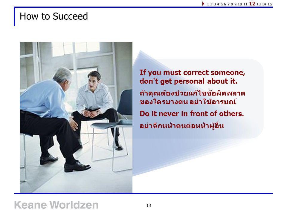 1 2 3 4 5 6 7 8 9 10 11 12 13 14 15 How to Succeed. If you must correct someone, don t get personal about it.