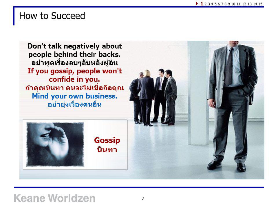 How to Succeed Gossip นินทา