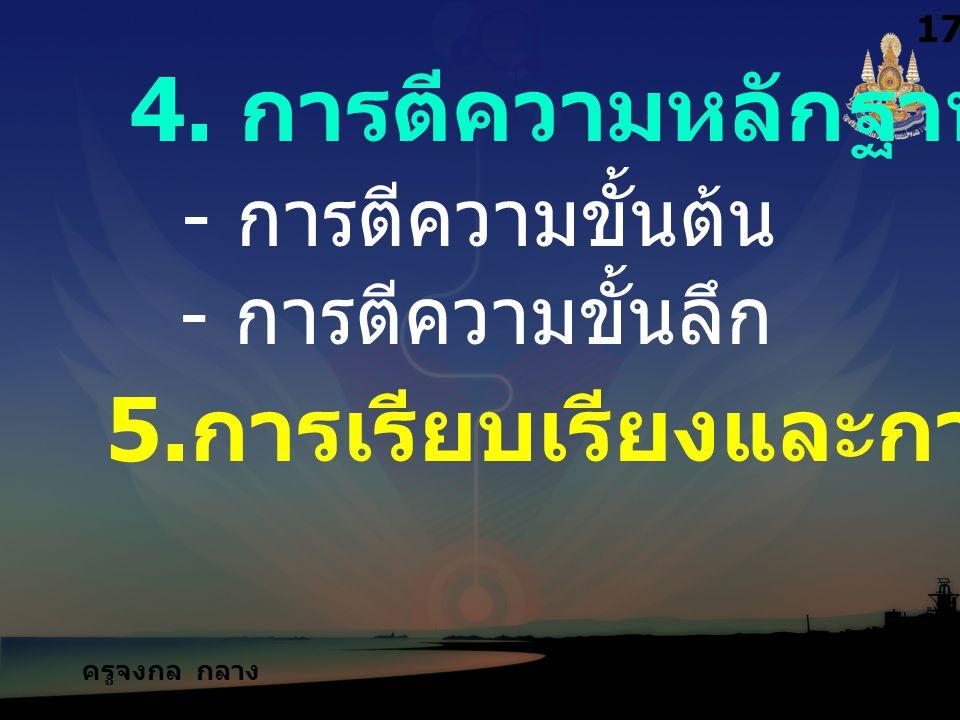 5.การเรียบเรียงและการนำเสนอ